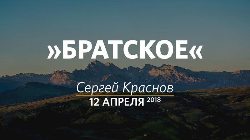 Церковь Слово жизни Северодвинск. Братское собрание, Сергей Краснов, 12 апреля 2018