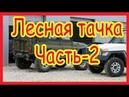 Лесная тачка Часть-2 I Тюнинг авто