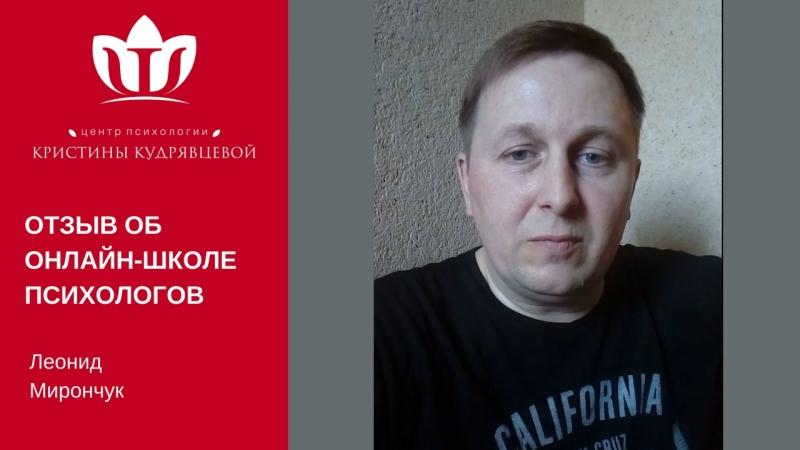 Онлайн Школа Психологов. Отзыв Леонида Мирончук