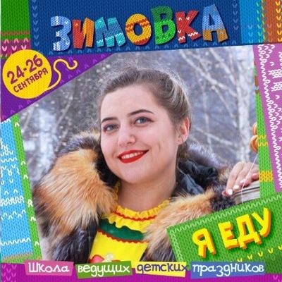 Арина Кустова