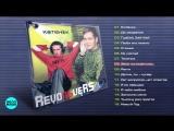 RevoЛЬveRS - Котёнок (Альбом 2002 г)