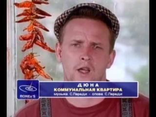 г.Дюна - Коммунальная квартира 1996