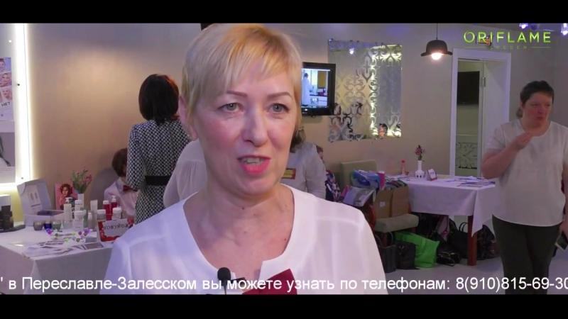 Компания Oriflame в Переславле-Залесском (1)