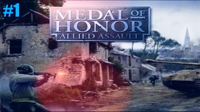 прохождение игры Medal of Honor Allied Assault 1 часть 1 серия