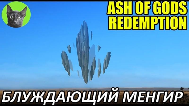 Ash of Gods Redemption 20 Блуждающий менгир прохождение игры