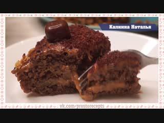 Безумно вкусный торт за 5 минут. Гости попросят добавки! Всем советую приготовить.