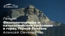 Лекция «Физиологические и патологические состояния в горах. Горная болезнь» — Алексей Овчинников