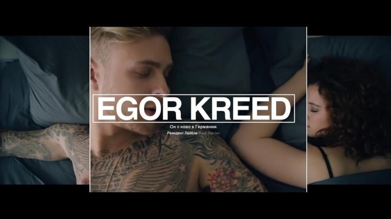 EGOR KREED live on stage Sa.28.04.18 / Twiga Club / Schnelldorf