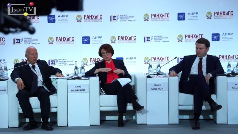 Анализ 2017: Выводы и перспективы - Эльвира Набиуллина, Гайдаровский форум 2018
