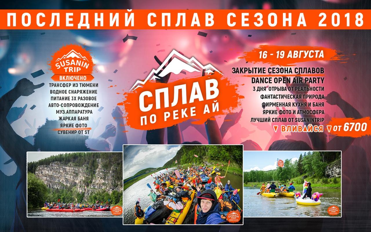 Афиша Тюмень ST / 16 - 19 августа / СПЛАВ по р. АЙ