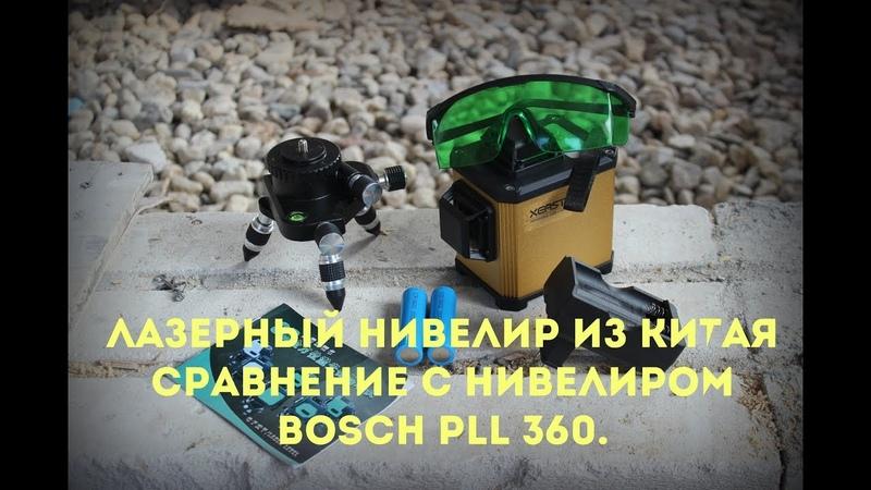 Лазерный нивелир XEAST XE-93G из Китая. Сравнение с нивелиром Bosch PLL 360.