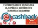 ПАРТНЕРКА ePN для Aliexpress и других интернет магазинов . Заработок в интернете без вложений