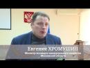 Министр ЖКХ МО Хромушин Что делать с УК в Щелковском р не