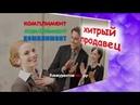 Холодных звонок в компанию | Как расположить клиента | КонкурентовНет.ру