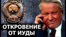 Эфир на котором Ельцин выболтал планы своих кураторов