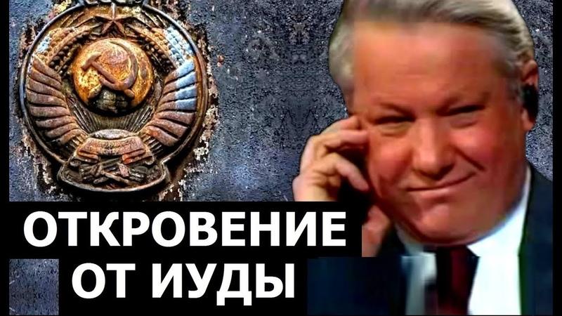 Эфир на котором Ельцин выболтал планы своих кураторов.