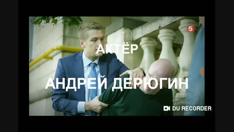 Шоурил актёра Андрея Дерюгина mp4