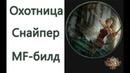Path of Exile: (3.3) Охотница - Снайпер - MF-Билд (Ice Shot/Barrage)