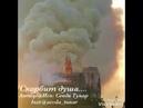 Собор Парижской Богоматери/Notre-Dame De Paris/Скорбит душа/Париж/Paris/Автор Исп:Sevda Tunar