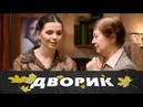 Дворик. 13 серия (2010) Мелодрама, семейный фильм @ Русские сериалы
