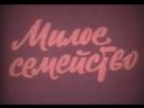 Милое семейство Дания, 1962 комедия, реж. Эрик Баллинг, дубляж, советская прокатная копия