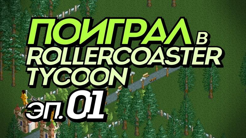 Поиграл в RollerCoaster Tycoon, эп. №1: «Юзя или Неюзя?» (летсплей)