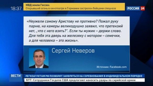 Новости на Россия 24 • Неверов пристыдил бизнесмена подавшего к рабочему миллионный иск из за Rolls Royce