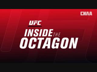 UFC Inside the Octagon - Cormier vs Lewis