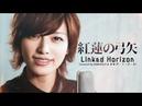 女性が歌う 紅蓮の弓矢 Linked Horizon「進撃の巨人 ATTACK ON TITAN 」OP Covered by コバソロ 未来