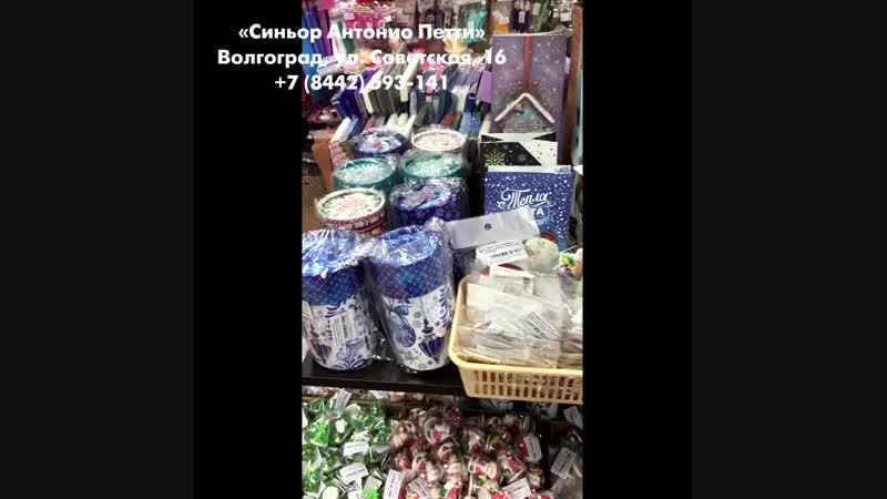 Новогодние коробки для сладостей в магазине Синьор Антонио Петти Волгоград
