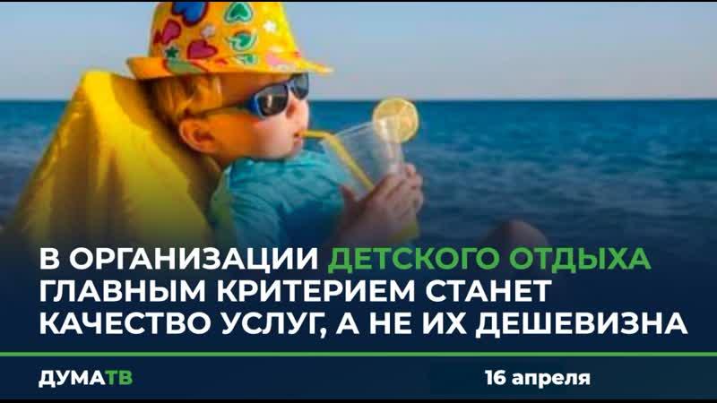 В организации детского отдыха главным критерием станет качество услуг а не их дешевизна