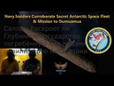 Салла Инсайдеры ВМФ подтверждают миссию к Оумуамуа Раскроют ли цивилизацию Антарктики