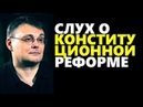 Евгений Федоров: СЛУХ О КОНСТИТУЦИОННОЙ РЕФОРМЕ 11.10.2018