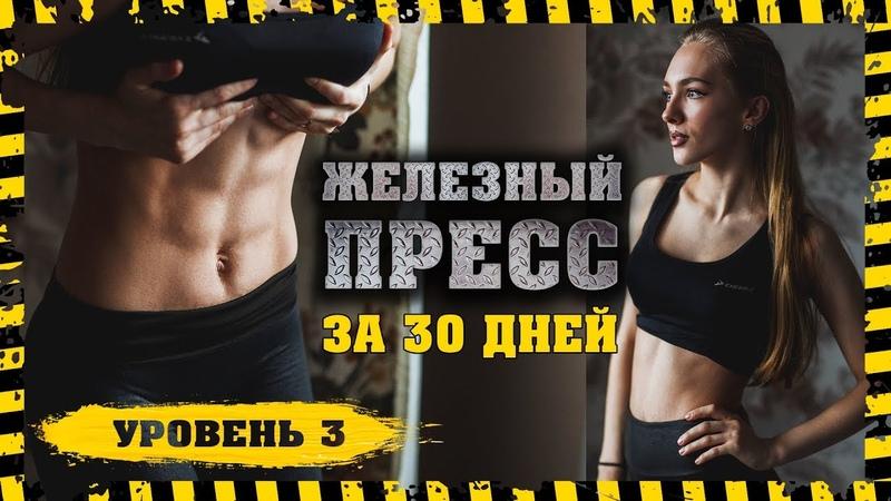 КУБИКИ ЗА 30 ДНЕЙ 3 УРОВЕНЬ Ежедневные упражнения на пресс в рамках челленджа