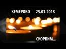Ангелы Посвещенно Трагедии в Кемерово Максим Фадеев