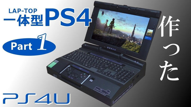 【PS4U】一体型PS4作った!【Part1 紹介~電気工作編】Self-made integrated PS4! Introduction - Electrical work