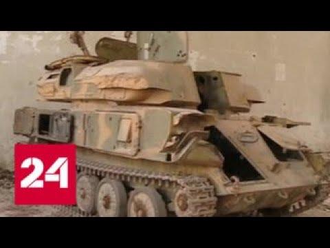 Сирийское примирение боевики сдают танки Россия 24