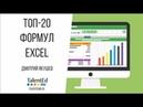 ТОП-20 формул Excel. Часть 1 - ВПР