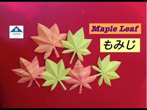 Maple Leaf How to Make it Quick Easy「紅葉」キレイな形に3分で切る方法