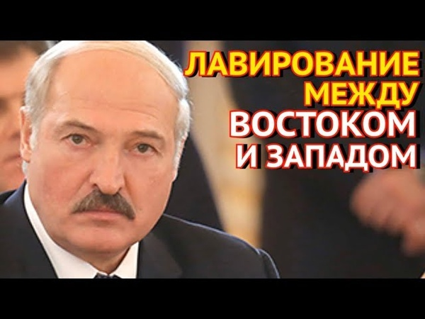 Лукашенко Почему не Приехал в Брюссель на Саммит Восточного Партнерства!