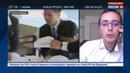 Новости на Россия 24 • Визит Трампа в Японию начался с игры в гольф с Синдзо Абэ