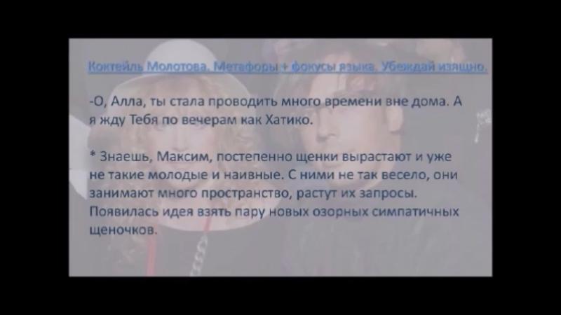 Вебинар Коктейль Молотова Метафоры фокусы языка программирование