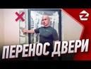 Как и зачем переносить входную дверь Мастер класс Алексея Земскова