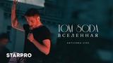 Tom Soda - Вселенная (Акустика live)