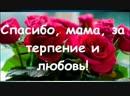 С ЮБИЛЕЕМ, НАША ДОРОГАЯ, ЛЮБИМАЯ МАМОЧКА, БАБУШКА!!