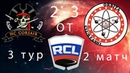 Второй матч против HC CORSAIR Проигрывали 0 2 но сумели вернуться в игру и победить в овертайме