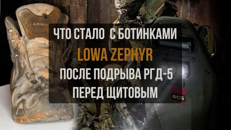 Что стало с ботинками Lowa Zephyr после подрыва РГД-5 перед щитовым?