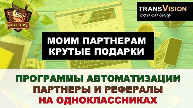TransVision / Дарю программы для автоматического поиска партнеров и рефералов на ОДНОКЛАССНИКАХ