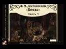 Бесы Достоевский Аудиокнига Часть 1