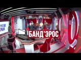 «Золотой Микрофон.  БАНД'ЭРОС» — телеверсия живого концерта на Телеканале RU.TV